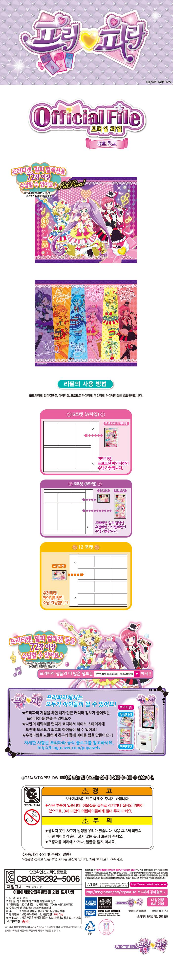 프리파라 오피셜 파일 큐트 핑크.jpg